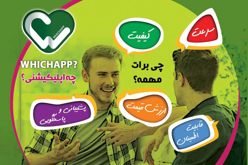 سامانه Whichapp